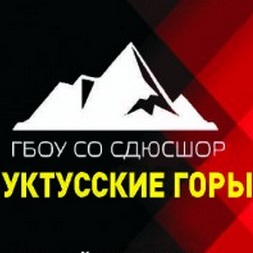 """Спортивная школа """"Уктусские Горы"""" (г Екатеринбург)"""