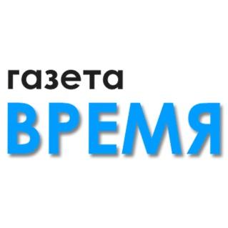 Газета Время (Свердловская обл)