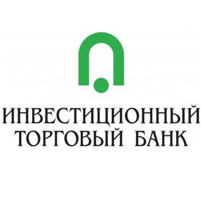 Инвестиционный торговый банк (филиал в Екатеринбурге)