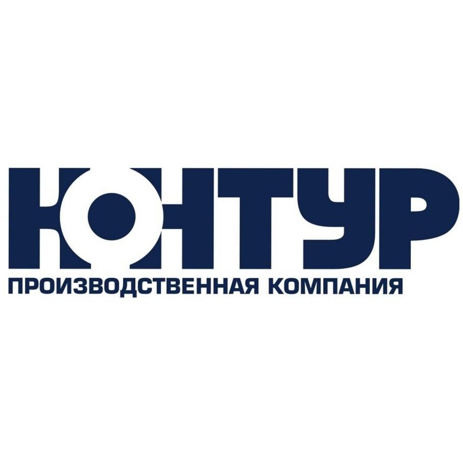 "ПО ""Контур"" (г Екатеринбург)"