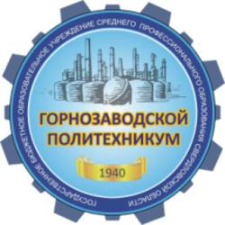 Горнозаводской Политехникум (Н.Тагил Свердл. обл)