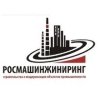 Росмашинжиниринг (г. Екатеринбург)