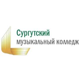 Сургутский музыкальный колледж (г Сургут)