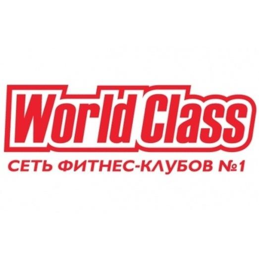 Сеть фитнесклубов ВордКласс (филиал в Екатеринбурге)