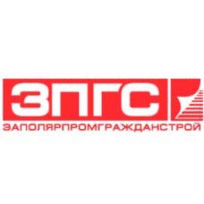 ЗаполярПромГрожданСтрой (г. Новый Уренгой)