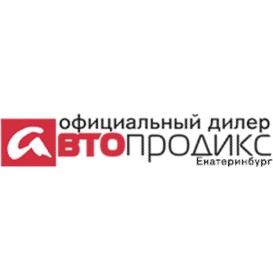 Автопродикс (г Екатеринбург)