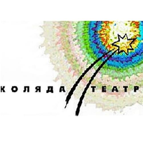 Коляда Театр (г Екатеринбург)